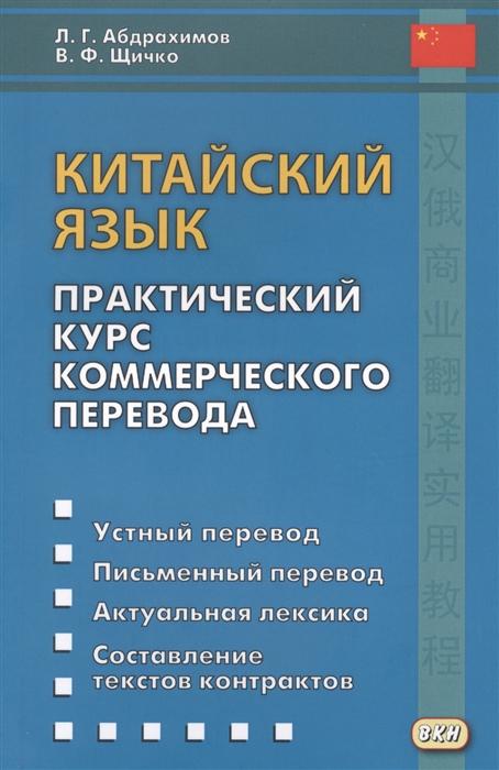 все цены на Абдрахимов Л., Щичко В. Китайский язык Практический курс коммерческого перевода онлайн