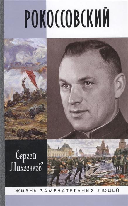 Михеенков С. Рокоссовский Клинок и жезл