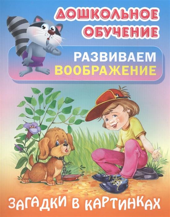 Кузьмина Т. (ред.) Развиваем воображение Загадки в картинках Русские народные загадки кузьмина т ред любимые загадки
