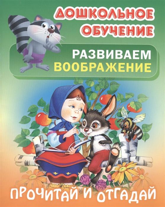 Кузьмина Т. (ред.) Развиваем воображение Прочитай и отгадай Русские народные загадки кузьмина т ред любимые загадки
