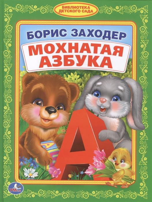 Заходер Б. Мохнатая азбука говорящий плакат умка мохнатая азбука м заходер