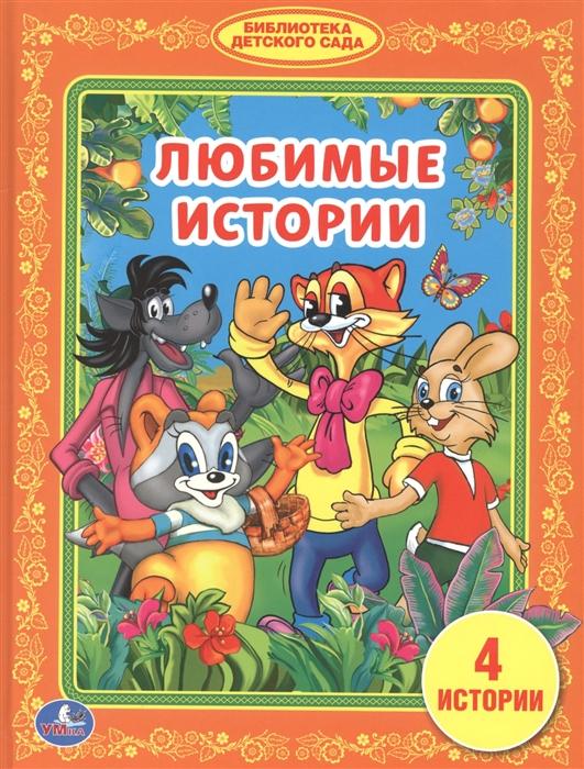 Долотцева М., Курляндский А., Хайт А. Любимые истории
