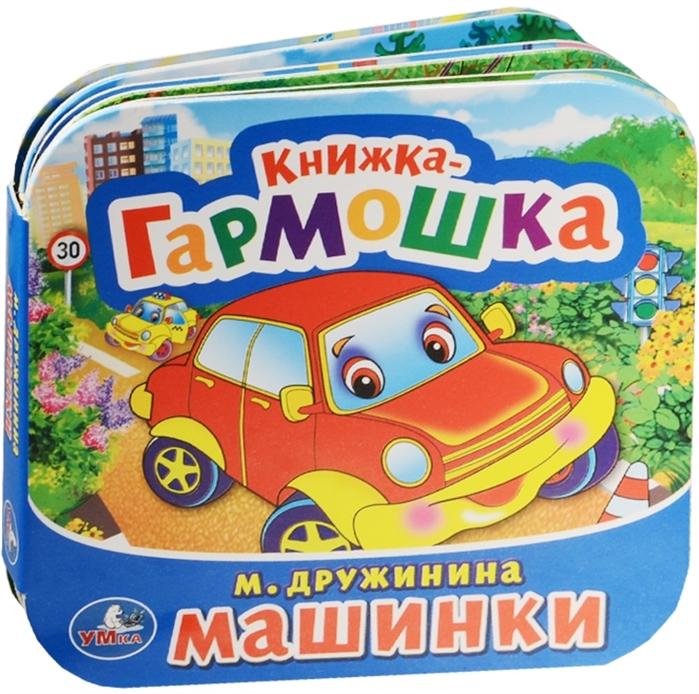 Купить Машинки, Умка, Книги - игрушки