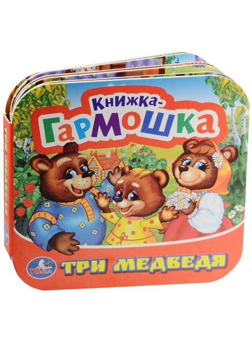 Сухарева О. (ред.-сост.) Три медведя цена в Москве и Питере