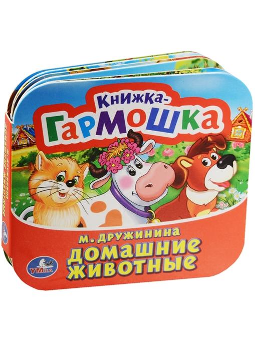 Дружинина М. Домашние животные дружинина м в домашние животные книжка панорамка для малышей