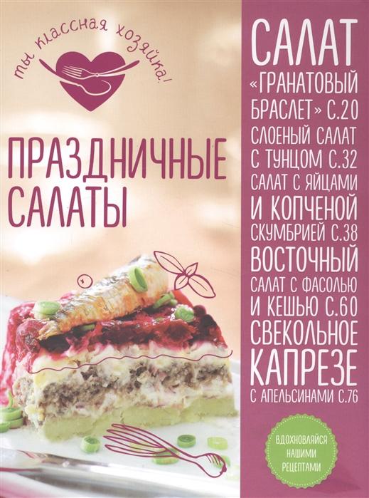 Сотникова Т. Праздничные салаты отсутствует праздничные салаты