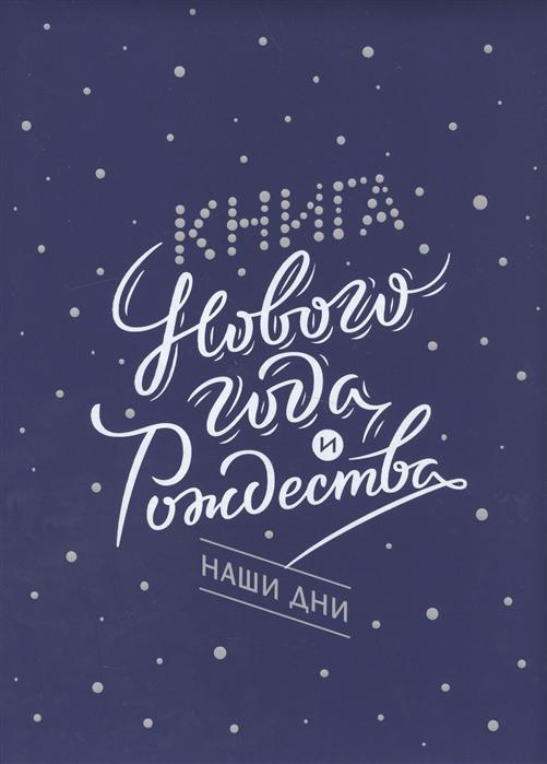 Киселева О. (ред.) Книга Нового года и Рождества Наши дни