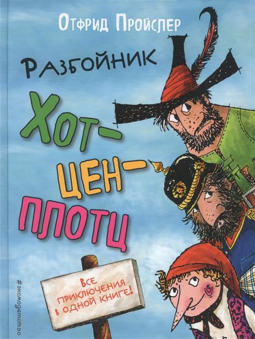 Купить Разбойник Хотценплотц Все приключения в одной книге, Эксмо, Приключения