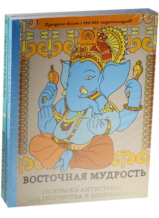 Восточная мудрость Моретерапия Раскраски-антистресс комплект из 2-х книг в упаковке даниил хармс рассказы и раскраски антистресс комплект из 3 книг