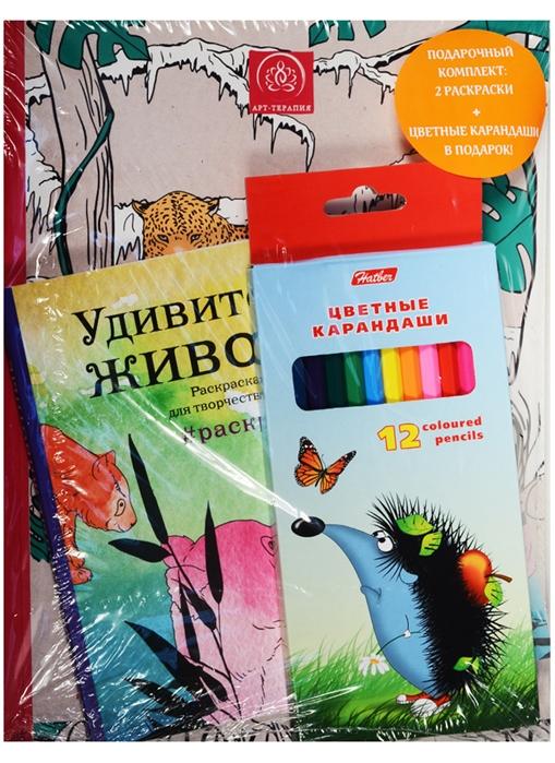 Дикие животные Удивительные животные Раскраски комплект из 2-х книг и коробки карандашей в упаковке