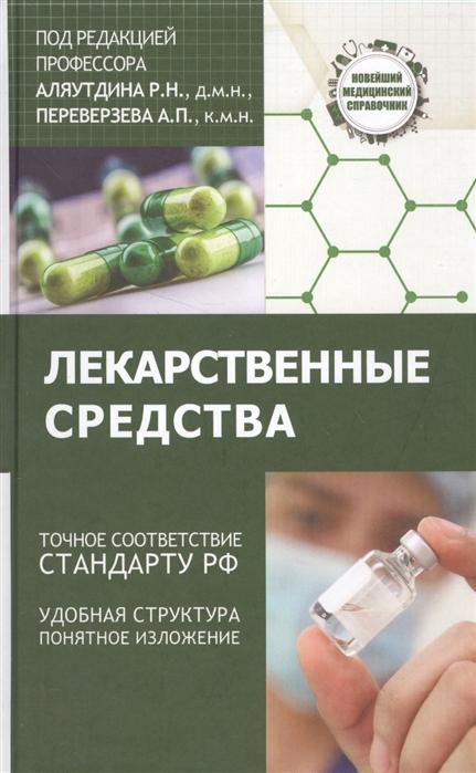 Аляутдин Р., Переверзева А. (ред.) Лекарственные средства