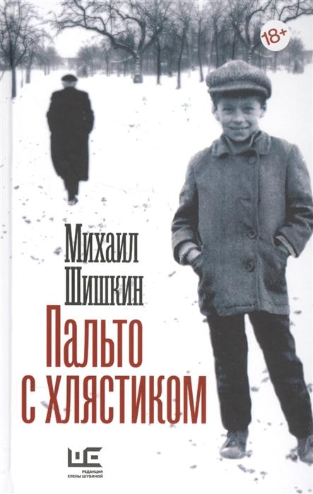 Шишкин М. Пальто с хлястиком