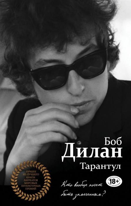 Дилан Б. Тарантул сергей валяев тарантул