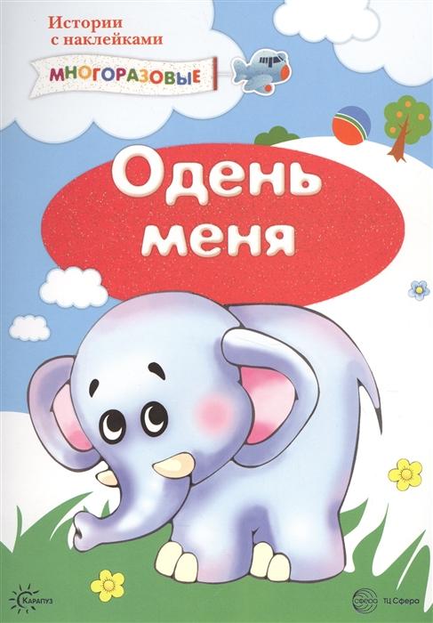 Савушкин С. (ред.) Одень меня Истории с наклейками Многоразовые цены