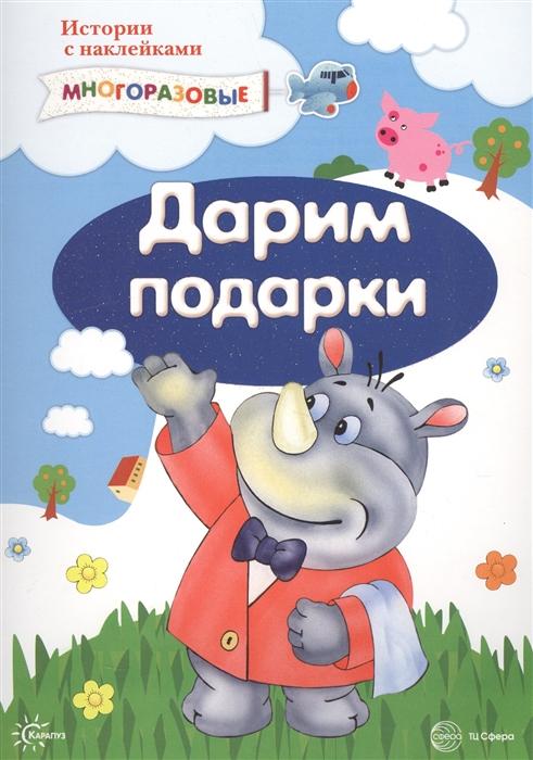 Савушкин С. (ред.) Дарим подарки Истории с наклейками Многоразовые цены