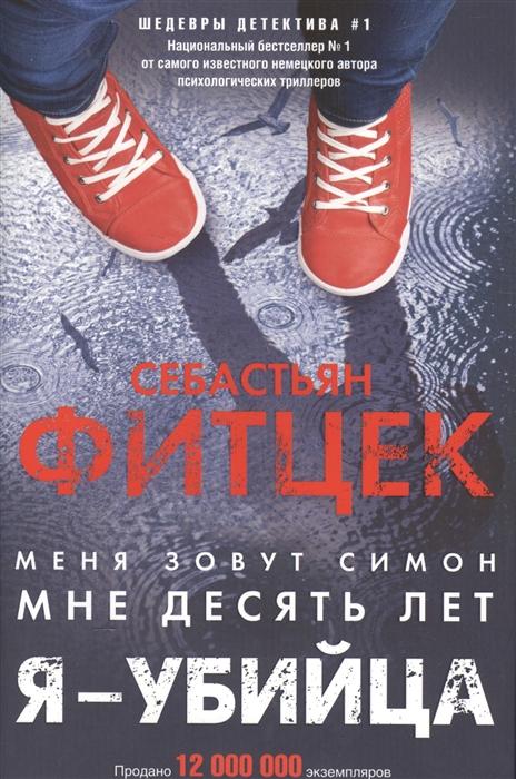 Фото - Фитцек С. Я - убийца фитцек с аэрофобия 7а