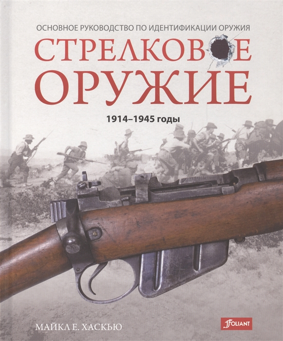 Хаскью М. Стрелковое оружие 1914-1945 годы Основное руководство по идентификации оружия