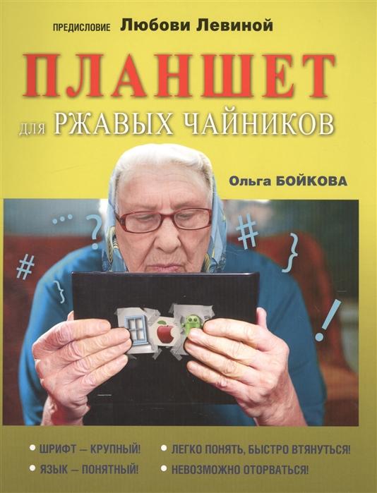 Бойко О. Планшет для ржавых чайников бизнес для ржавых чайников достойная жизнь на пенсии