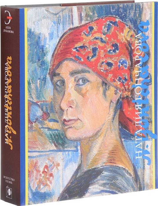 Наталия Гончарова 1881-1962 (Искусство-XXI век) Джаныбек поиск б.у