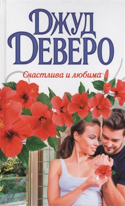 Деверо Дж. Счастлива и любима
