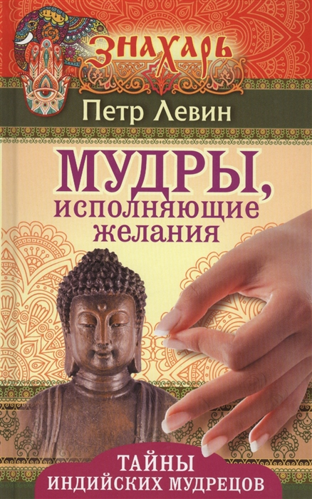 Левин П. Мудры исполняющие желания Тайны индийских мудрецов