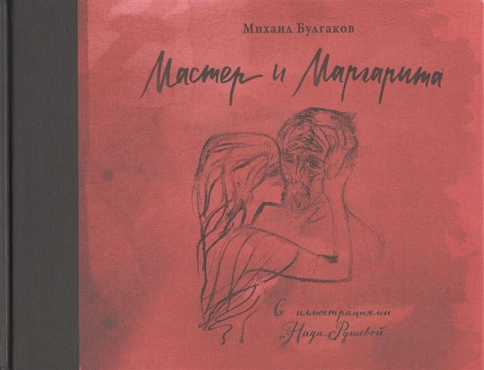 Булгаков М. Мастер и Маргарита книги дрофа роман мастер и маргарита булгаков м а