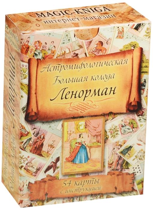 Астромифологическая Большая колода Ленорман 54 карты с инструкцией