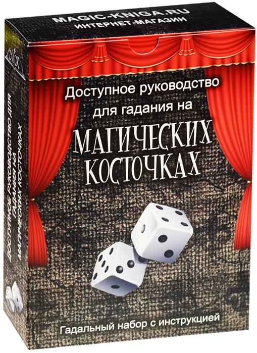 Федосеев А. Доступное руководство для гадания на магических косточках Гадальный набор с инструкцией