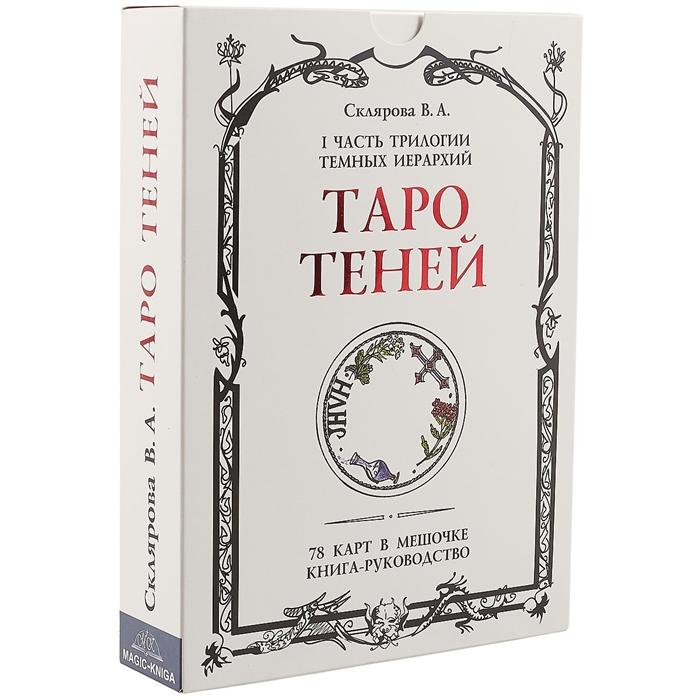 Склярова А. Таро Теней I часть трилогии тёмных иерархий склярова в таро чёрных сил 2 часть