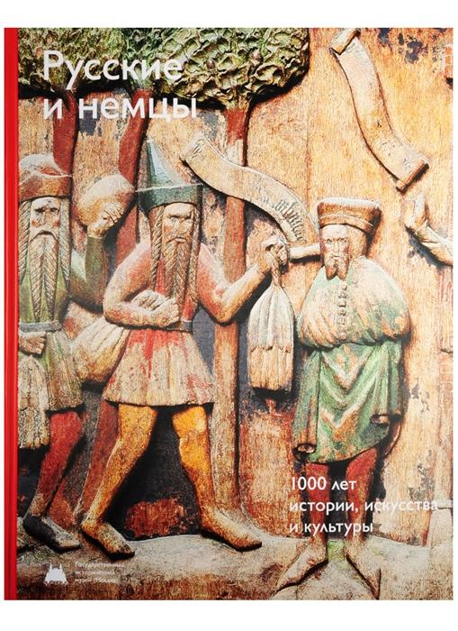 Русские и немцы 1000 лет истории искусства и культуры Эссе