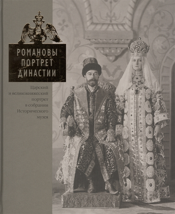 Романовы Портрет династии Царский и великокняжеский портрет в собрании Исторического музея