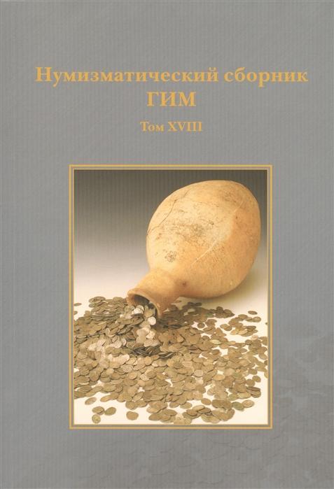 Нумизматический сборник ГИМ Том XVIII