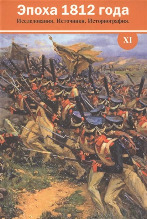 Эпоха 1812 года Исследования Источники Историография Выпуск XI Сборник материалов