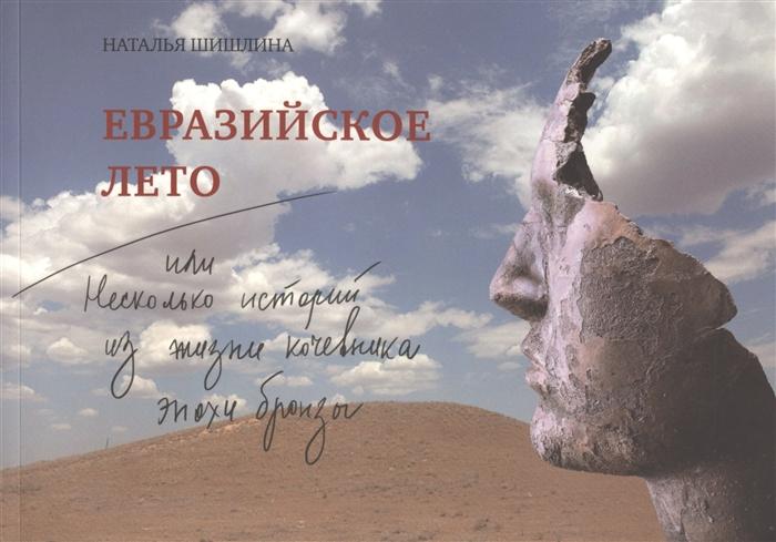 Евразийское лето или Несколько историй из жизни кочевника эпохи бронзы
