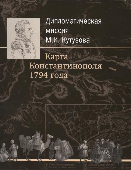 Дипломатическая миссия М И Кутузова Карта Константинополя 1794 года