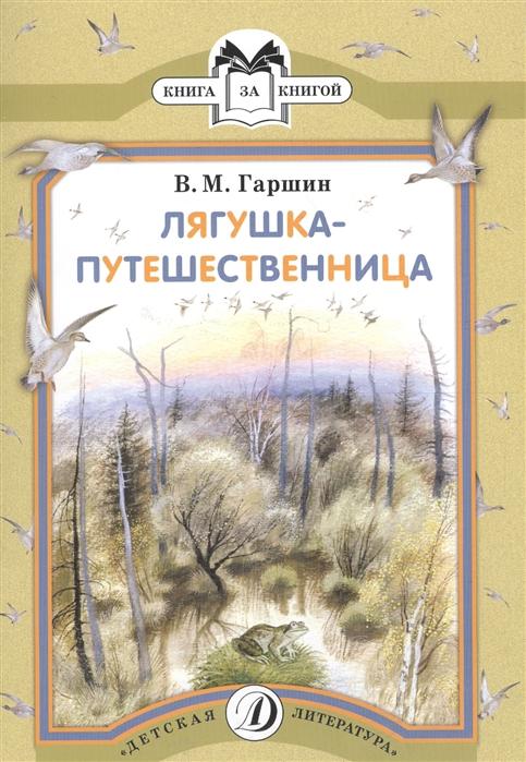 купить Гаршин В. Лягушка-путешественница Сказка недорого