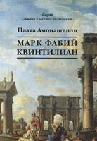 Марк Фабий Квинтилиан. Роман в жанре духовной фантастики