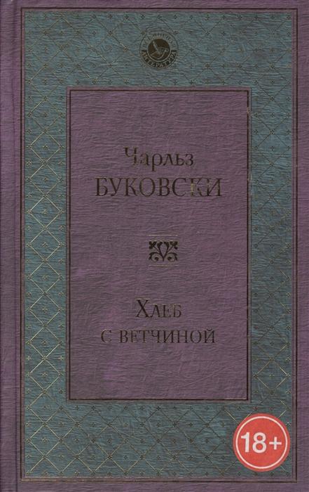 Буковски Ч. Хлеб с ветчиной хлеб с ветчиной