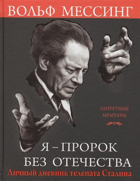 Я - пророк без отечества Личный дневник телепата Сталина
