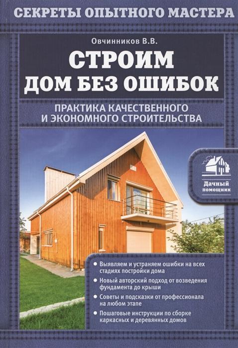 Овчинников В. Строим дом без ошибок Практика качественного и экономного строительства