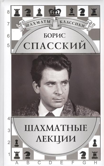 Калиниченко Н. Борис Спасский Шахматные лекции