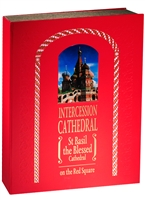 Intercession Catherdal (St Basil the Blessed Cathedral) on the Red Square