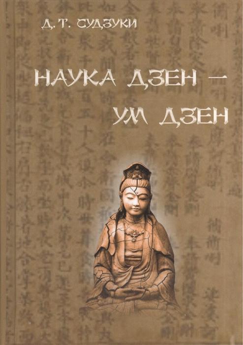 Судзуки Д. Наука Дзен - ум Дзен сюнрю судзуки 0 сознание дзен сознание начинающего