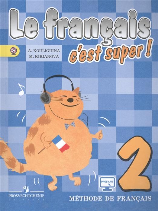 Кулигина А., Кирьянова М. Французский язык 2 класс Учебник