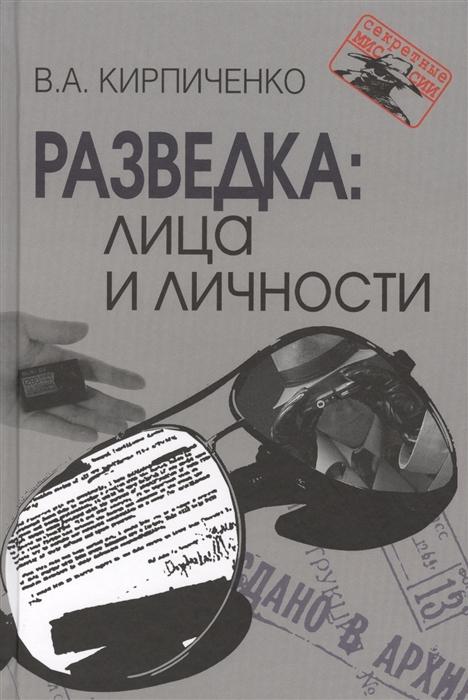 Кирпиченко В. Разведка Лица и личности