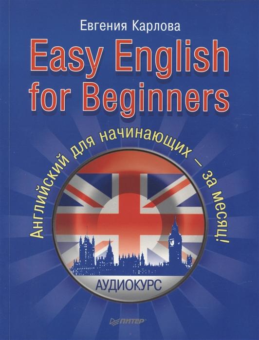 Карлова Е. Easy English for Beginners Английский для начинающих - за месяц