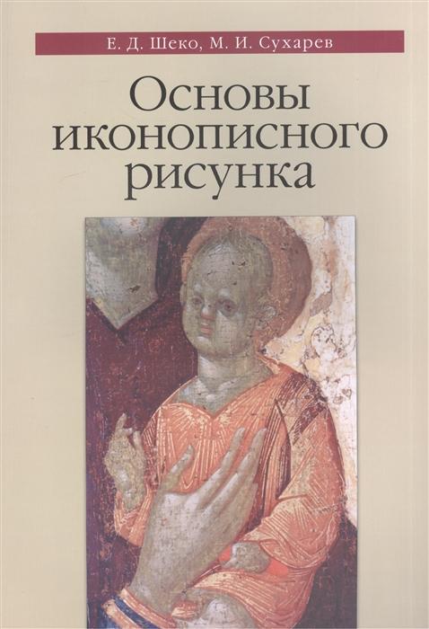 Шеко Е., Сухарев М. Основы иконописного рисунка Учебно-методическое пособие цена