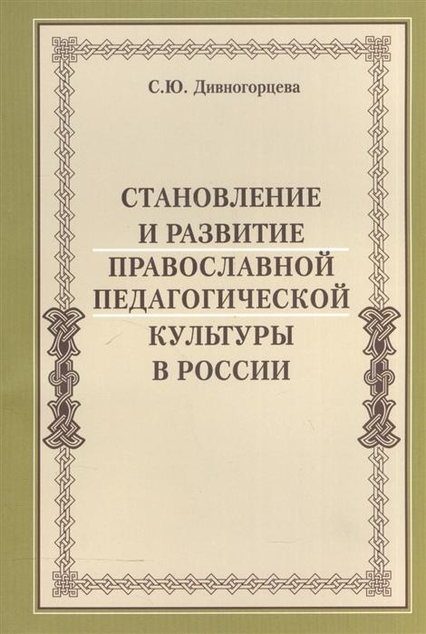 цены Дивногорцева С. Становление и развитие православной педагогической культуры в России