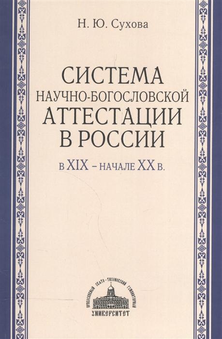 Сухова Н. Система научно-богословской аттестации в России в XIX - начале XX в