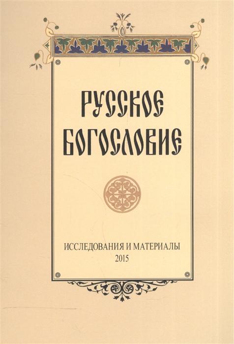 Сухова Н., Хондзинский П., Григорьев А. (ред.) Русское богословие Исследования и материалы 2015 цена